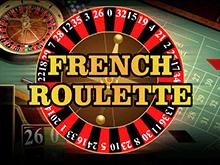 Играть онлайн в рулетку French Roulette